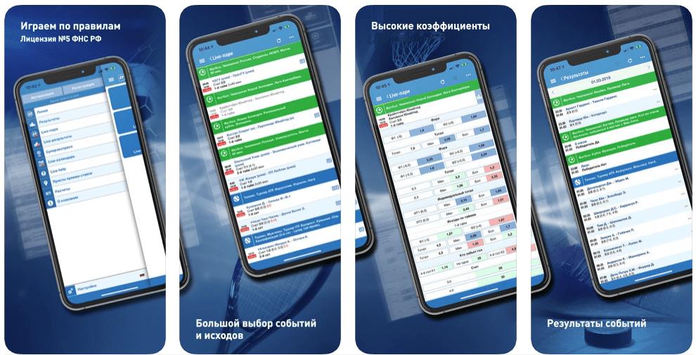 Мобильное приложение Бетсити