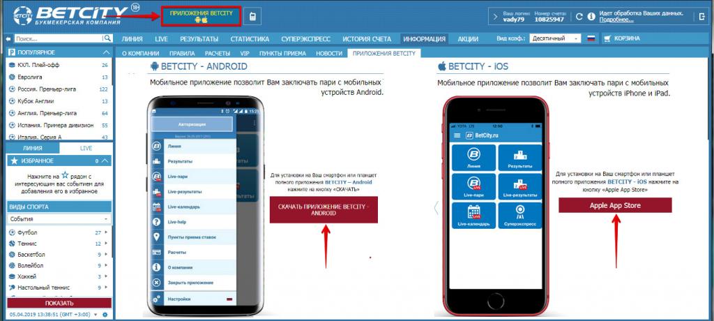 betcity мобильное приложение на iphone