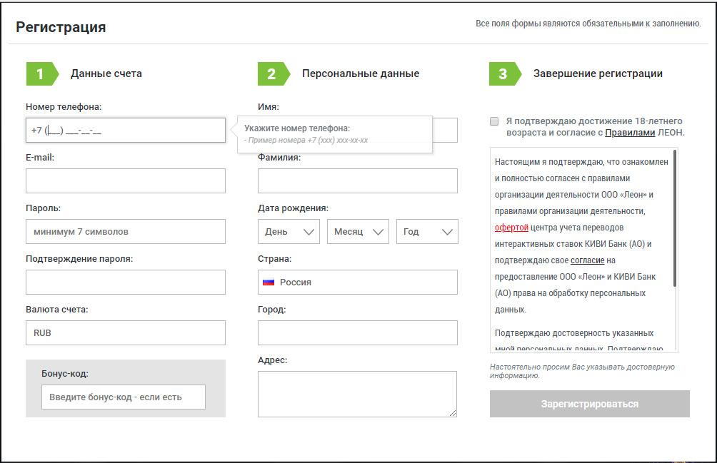 Леон регистрация на официальном сайте