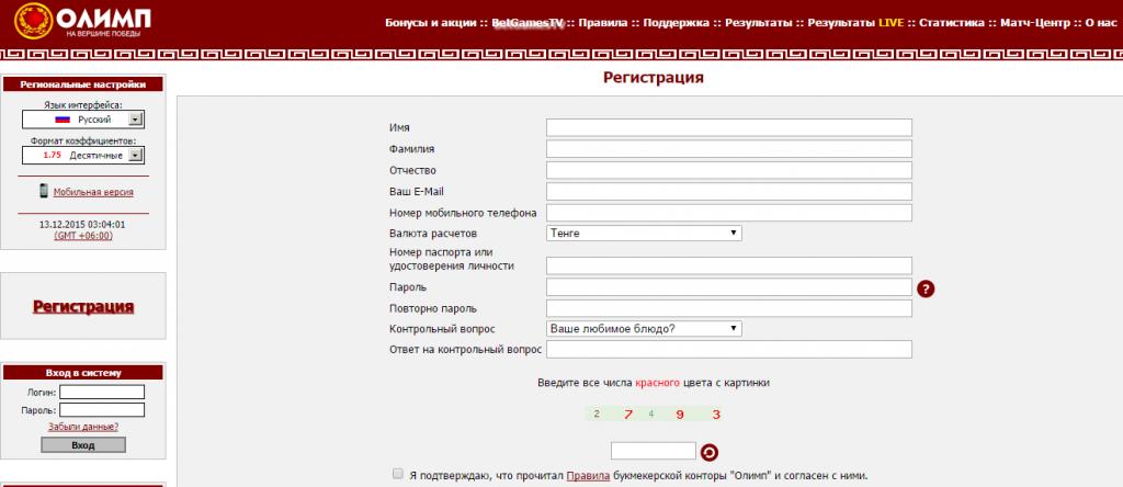 Олимп регистрация в букмекерской конторе