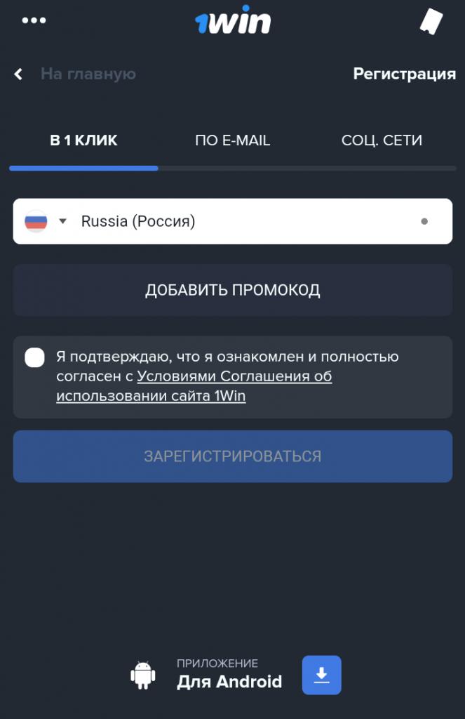 1Win на iOS