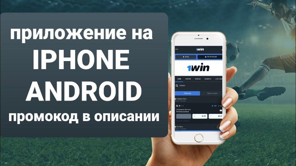 Скачать мобильное приложение 1win на ios