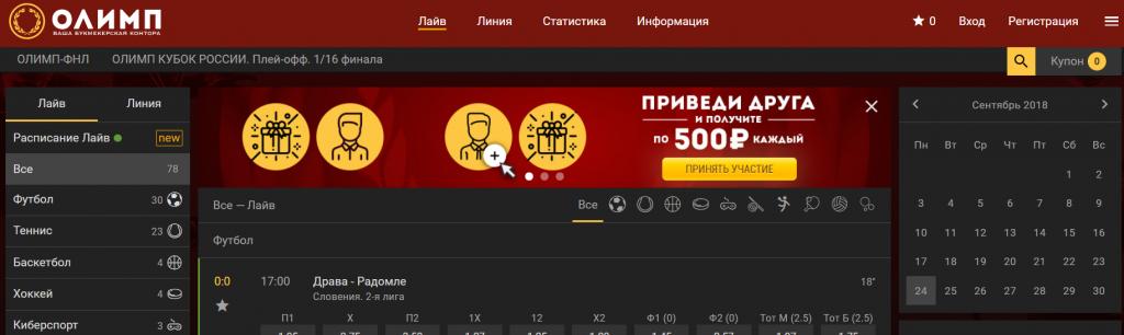 ставки на футбол olimp bet