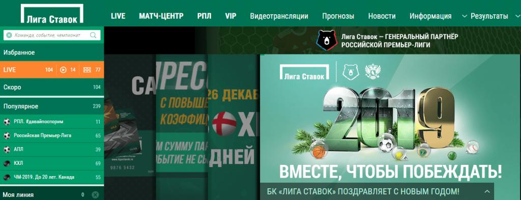 Лига Ставок в России