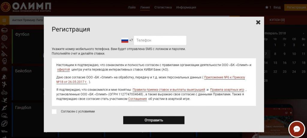 БК Олимп регистрация на официальном сайте