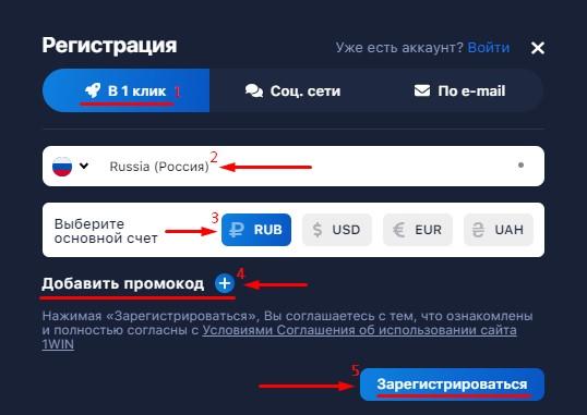1Win регистрация в один клик