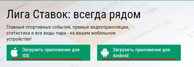 Лига Ставок приложения на iOS & Android устройства