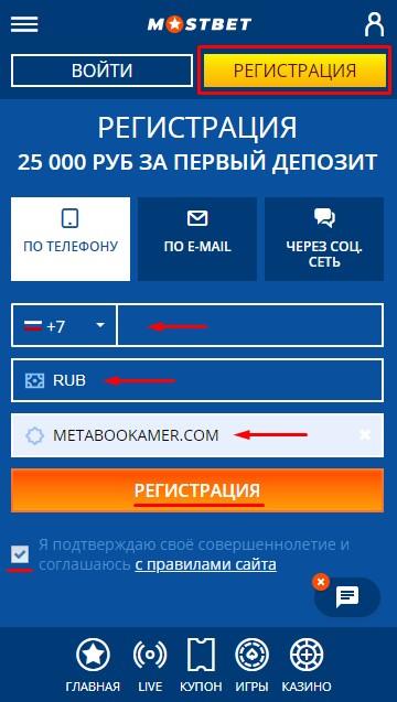 Мостбет регистрация через мобильное приложение