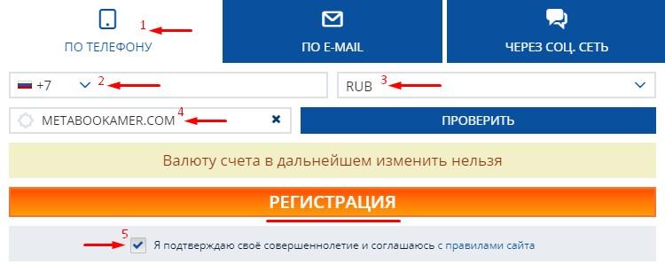 Форма регистрации Mostbet
