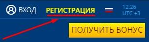 Регистрация в Мостбет через сайт
