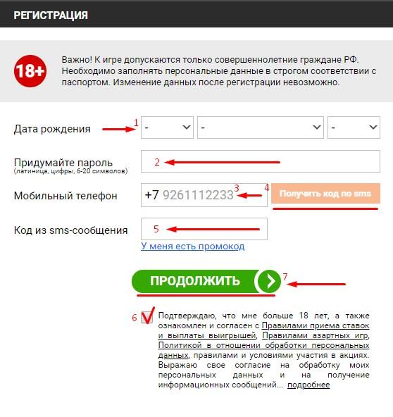 Винлайн процедура регистрации на сайте букмекерской конторы